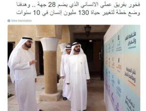 sheikh mohammed twitter
